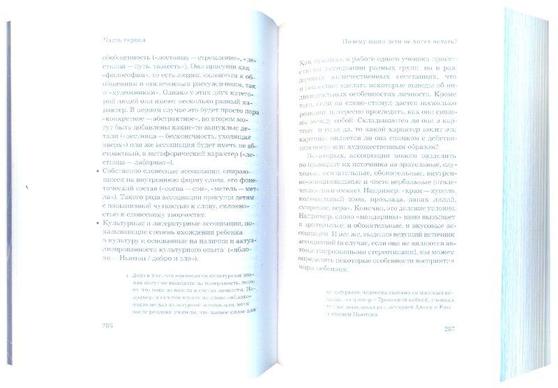 Иллюстрация 1 из 18 для Как научить подростка читать? Практические советы учителю 5-7-х классов - Инна Шолпо | Лабиринт - книги. Источник: Лабиринт