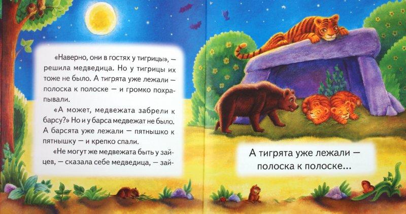 Иллюстрация 1 из 9 для Как медведица искала своих медвежат - Рахиль Баумволь | Лабиринт - книги. Источник: Лабиринт