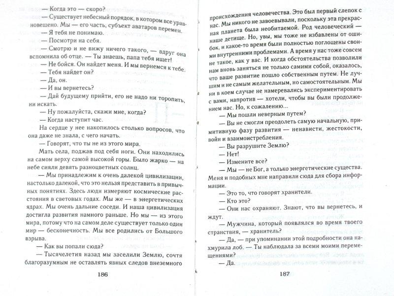 Иллюстрация 1 из 5 для 2012. Загадка майя - Жорди Сьерра-и-Фабра | Лабиринт - книги. Источник: Лабиринт