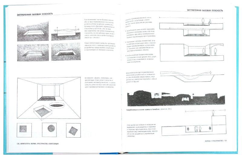 Иллюстрация 1 из 9 для Архитектура. Форма, пространство, композиция - Франсис Чинь   Лабиринт - книги. Источник: Лабиринт