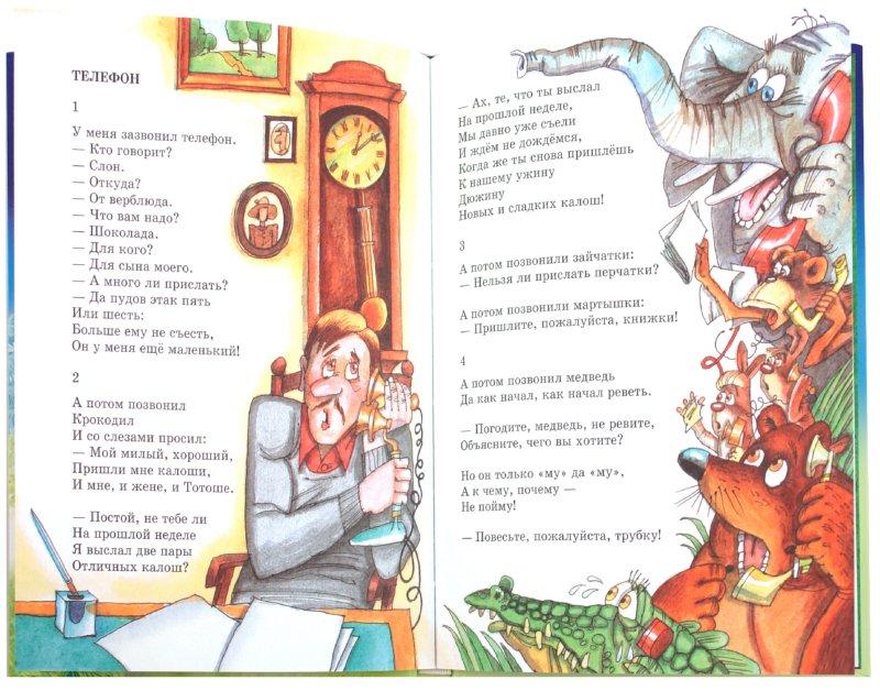 Иллюстрация 1 из 17 для Все самые лучшие сказки - Корней Чуковский   Лабиринт - книги. Источник: Лабиринт