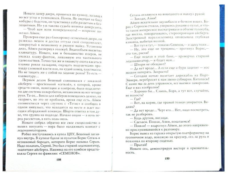 Иллюстрация 1 из 7 для Ганфайтер. Огонь на поражение - Валерий Большаков   Лабиринт - книги. Источник: Лабиринт