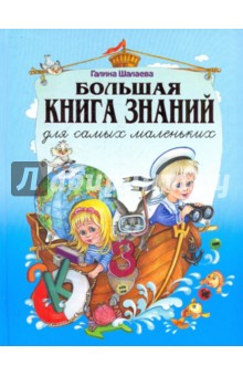 Большая книга знаний для самых маленьких бологова в большая книга знаний