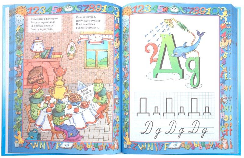 Иллюстрация 1 из 45 для Большая книга знаний для самых маленьких - Галина Шалаева | Лабиринт - книги. Источник: Лабиринт