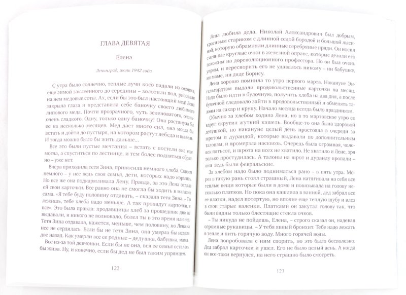 Иллюстрация 1 из 23 для Блокада. Книга 2. Тень Зигфрида - Кирилл Бенедиктов   Лабиринт - книги. Источник: Лабиринт