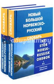Новый большой норвежско-русский словарь. В 2-х томах полный немецко русский словарь в 2 х томах