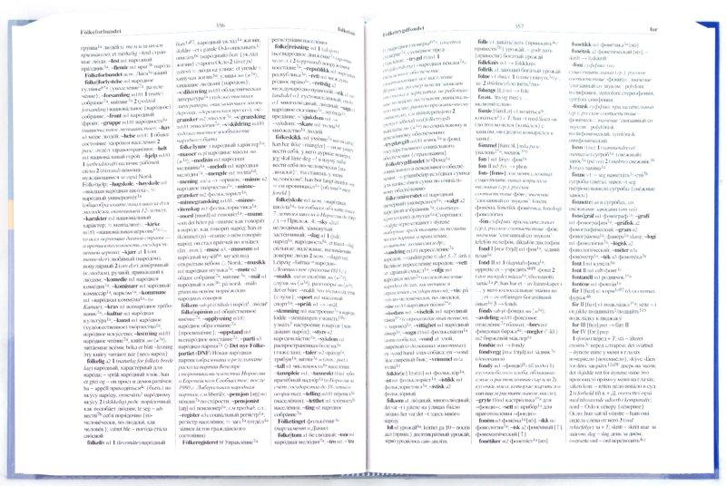 Иллюстрация 1 из 24 для Новый большой норвежско-русский словарь. В 2-х томах | Лабиринт - книги. Источник: Лабиринт
