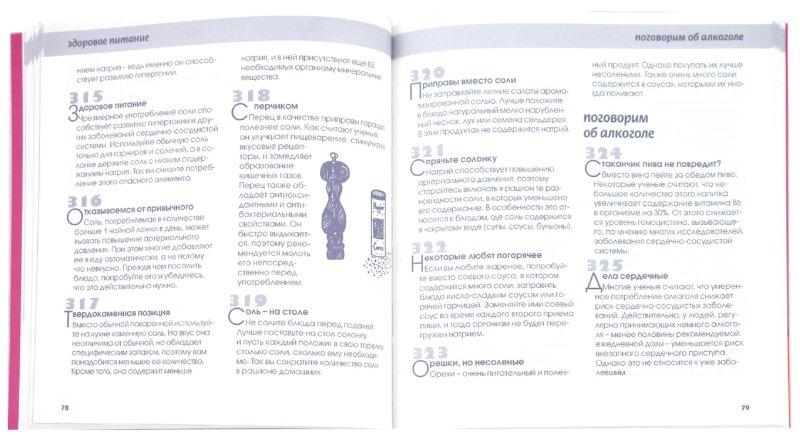 Иллюстрация 1 из 12 для 1001 секрет здорового питания, или Как питаться вкусно и полезно - Эсме Флойд   Лабиринт - книги. Источник: Лабиринт