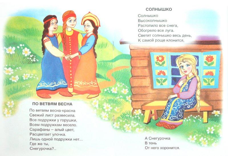Иллюстрация 1 из 4 для Лиска-лисонька-лиса | Лабиринт - книги. Источник: Лабиринт