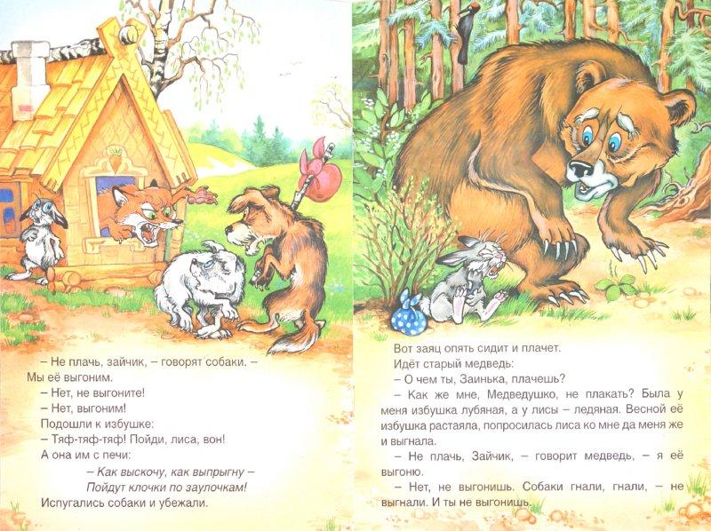 Иллюстрация 1 из 11 для Лиса, заяц и петух | Лабиринт - книги. Источник: Лабиринт