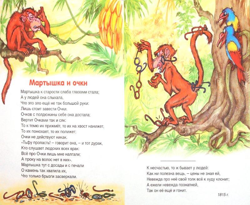 Иллюстрация 1 из 17 для Квартет - Иван Крылов | Лабиринт - книги. Источник: Лабиринт