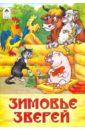 Зимовье зверей: русская народная сказка