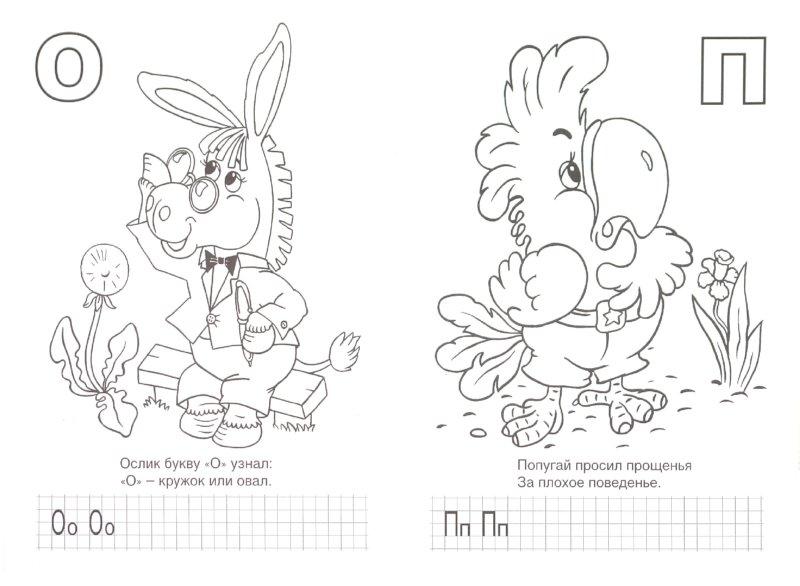Иллюстрация 1 из 14 для Раскраска: Лесная азбука - Виктор Хесин   Лабиринт - книги. Источник: Лабиринт