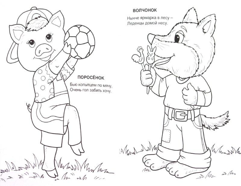 Иллюстрация 1 из 7 для Забавные зверята - Т. Коваль | Лабиринт - книги. Источник: Лабиринт