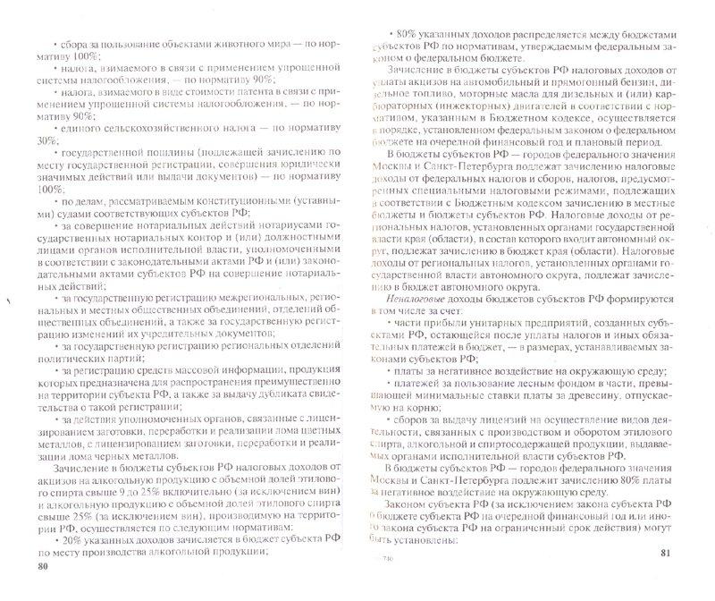 Иллюстрация 1 из 4 для Бюджетная система РФ: Конспект лекций - Наталья Ермасова | Лабиринт - книги. Источник: Лабиринт