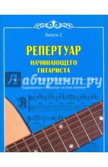 Репертуар начинающего гитариста. Выпуск 2. Ноты и табулатура. Традиц. и безнотная система обучения