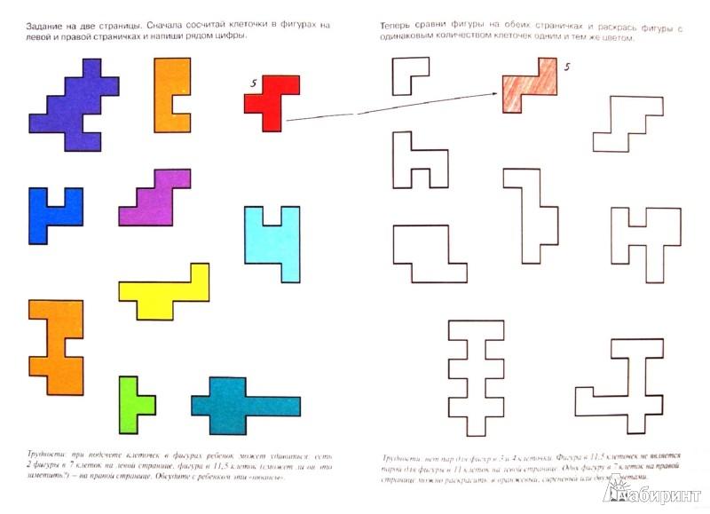 Иллюстрация 1 из 20 для Задачки в клеточку с вариантами - Голицина, Соловьева | Лабиринт - книги. Источник: Лабиринт