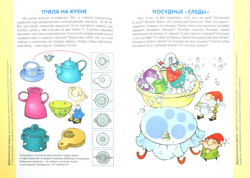 Иллюстрация 1 из 30 для Геометрия для тебя - Татьяна Барчан | Лабиринт - книги. Источник: Лабиринт