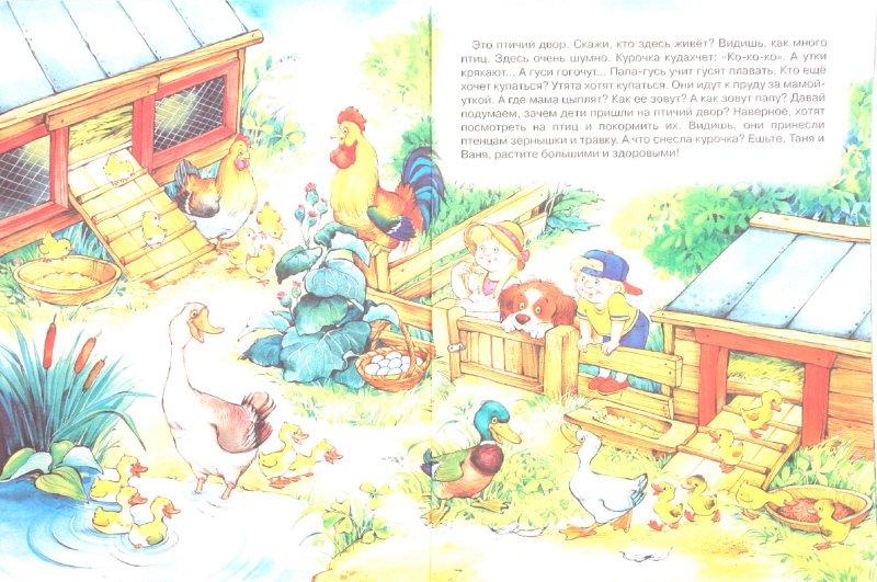 Иллюстрация 1 из 22 для Где мы были летом - Сергей Савушкин | Лабиринт - книги. Источник: Лабиринт