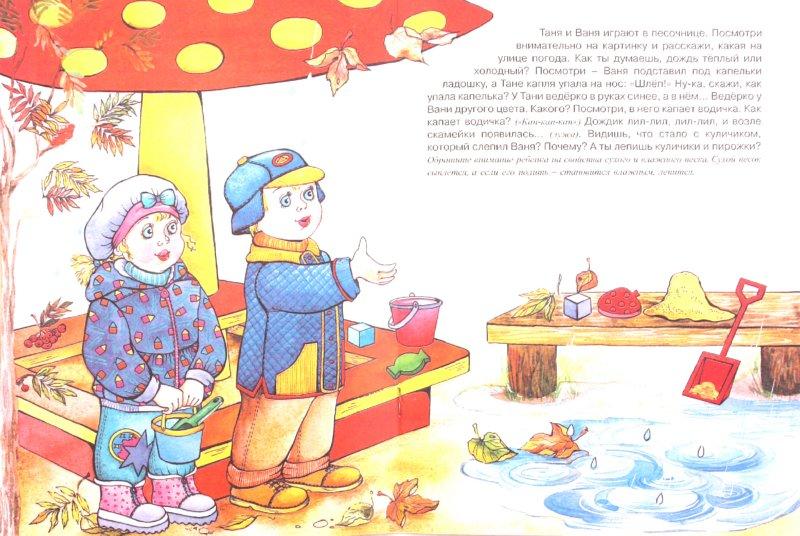 Иллюстрация 1 из 14 для Как мы провожали осень. 2-4 года - Сергей Савушкин   Лабиринт - книги. Источник: Лабиринт