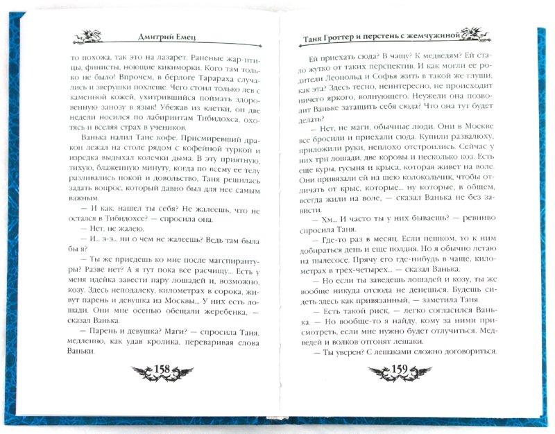 Иллюстрация 1 из 15 для Таня Гроттер и перстень с жемчужиной - Дмитрий Емец | Лабиринт - книги. Источник: Лабиринт