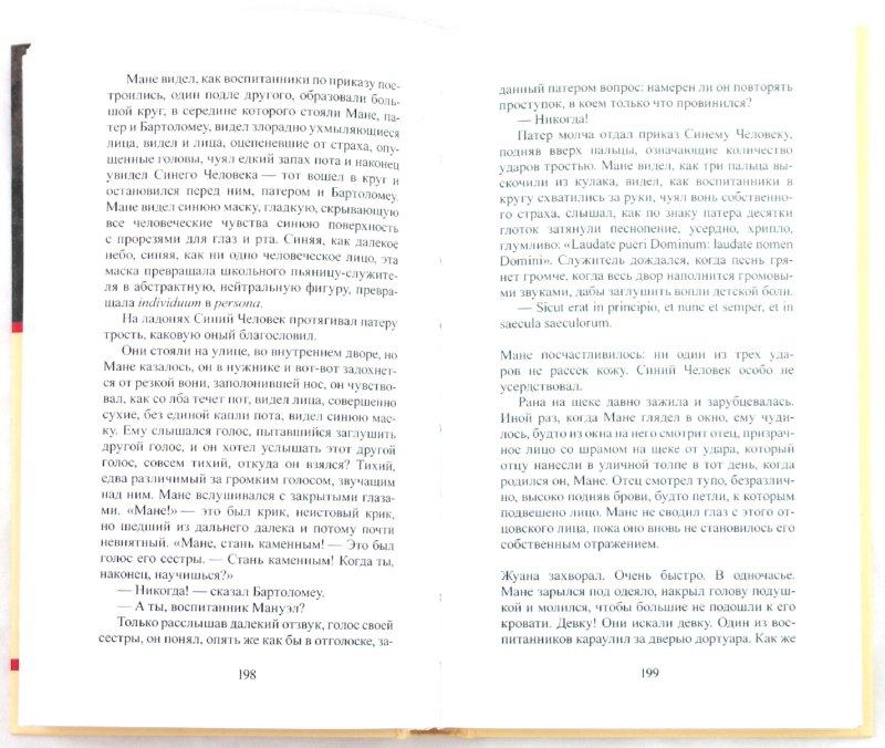 Иллюстрация 1 из 6 для Изгнание из ада - Роберт Менассе   Лабиринт - книги. Источник: Лабиринт