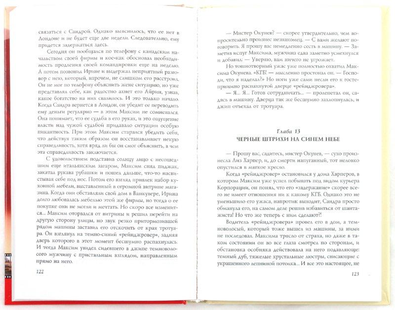 Иллюстрация 1 из 5 для Брак по завещанию-2, или Развод с магнатом - Елена Жаринова | Лабиринт - книги. Источник: Лабиринт