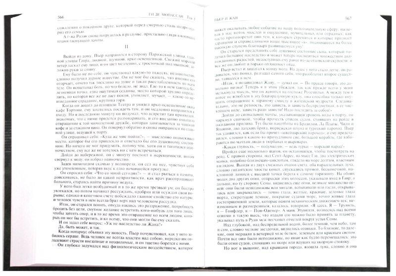 Иллюстрация 1 из 27 для Полное собрание романов, повестей и новелл в 2-х томах. Том 1 - Ги Мопассан   Лабиринт - книги. Источник: Лабиринт