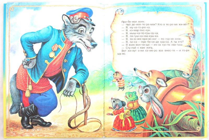 Иллюстрация 1 из 32 для Читаем по слогам. Русские сказки - Иван Цыганков   Лабиринт - книги. Источник: Лабиринт