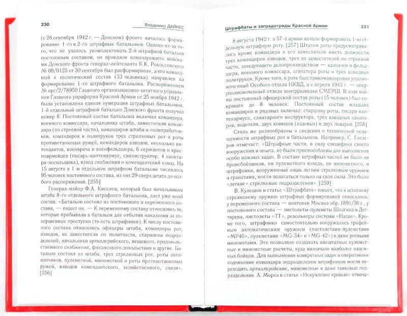 Иллюстрация 1 из 11 для Штрафбаты и заградотряды Красной Армии - Владимир Дайнес | Лабиринт - книги. Источник: Лабиринт
