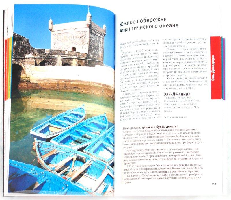 Иллюстрация 1 из 16 для Марокко, 3-е издание - Ю.Г. Алексеева   Лабиринт - книги. Источник: Лабиринт