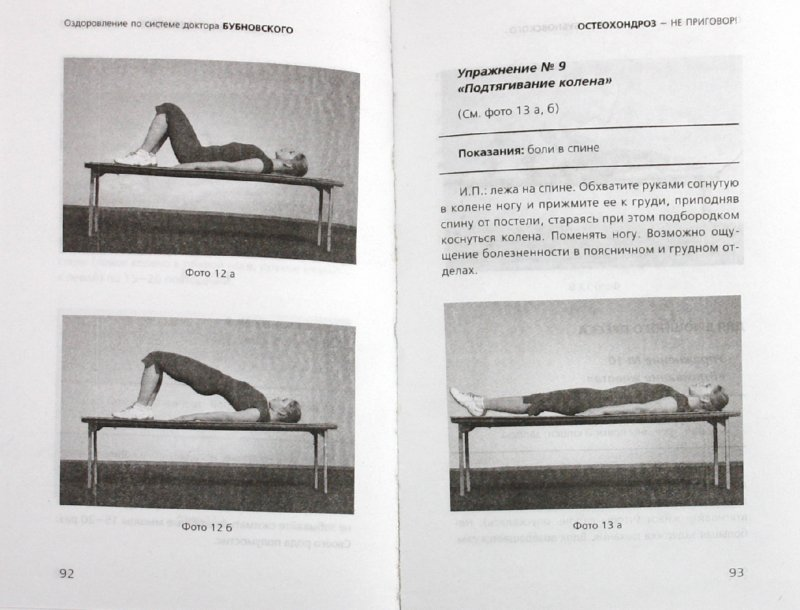 Сергей близнецов упражнения для позвоночника скачать