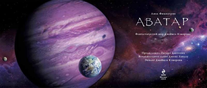 Иллюстрация 1 из 24 для Аватар: фантастический мир Джеймса Кэмерона - Лиза Фицпатрик   Лабиринт - книги. Источник: Лабиринт