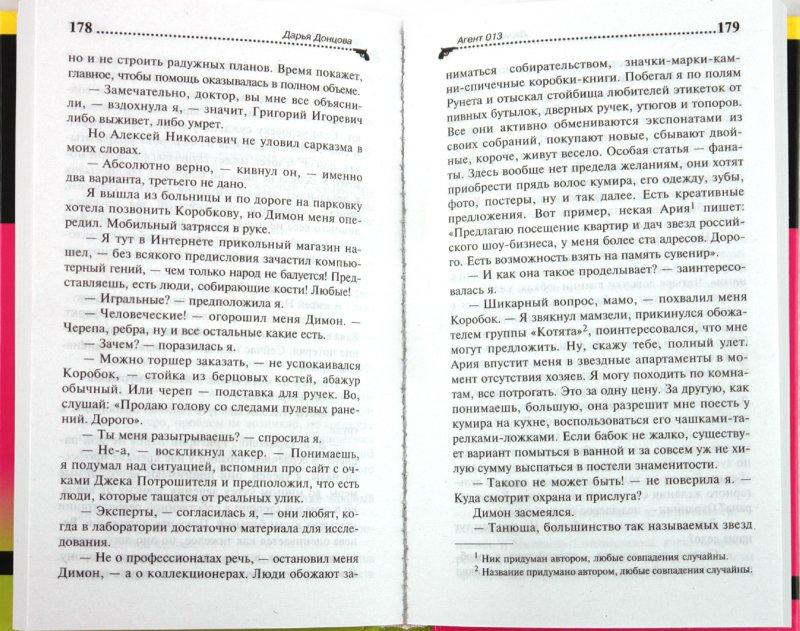 Иллюстрация 1 из 11 для Агент 013 - Дарья Донцова | Лабиринт - книги. Источник: Лабиринт