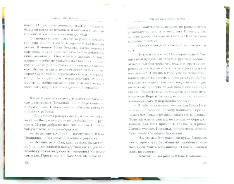 Иллюстрация 1 из 6 для Эдда кота Мурзавецкого - Галина Щербакова   Лабиринт - книги. Источник: Лабиринт