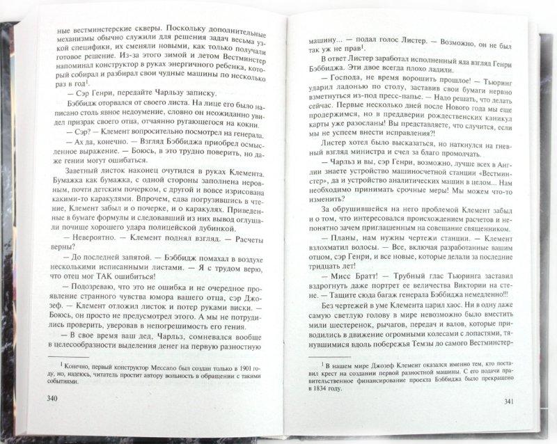 Иллюстрация 1 из 21 для Герои на все времена - Перумов, Камша, Раткевич, Раткевич | Лабиринт - книги. Источник: Лабиринт