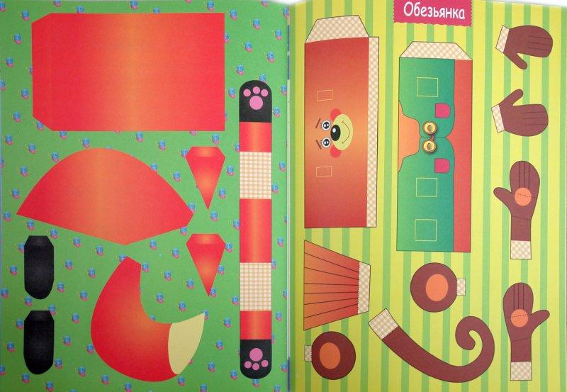 Иллюстрация 1 из 12 для Аппликации и поделки из бумаги. 4-5 года   Лабиринт - книги. Источник: Лабиринт