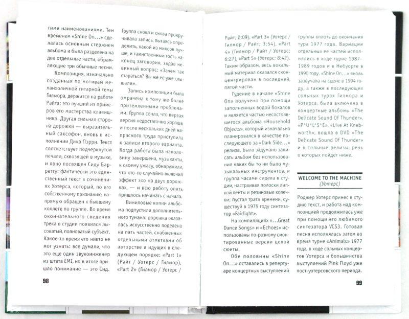 Иллюстрация 1 из 9 для Pink Floyd: полный путеводитель по песням и альбомам - Энди Маббетт | Лабиринт - книги. Источник: Лабиринт