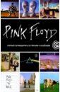 Маббетт Энди Pink Floyd: полный путеводитель по песням и альбомам