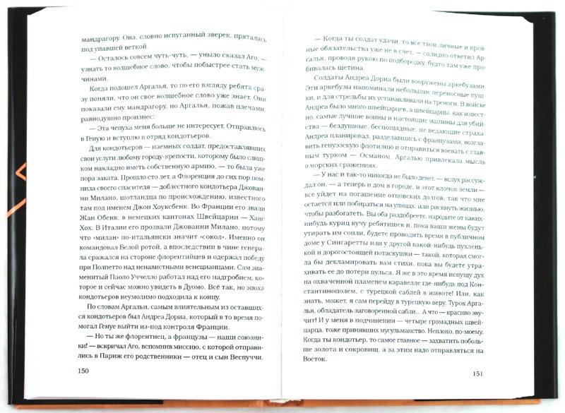 Иллюстрация 1 из 23 для Флорентийская чародейка - Салман Рушди | Лабиринт - книги. Источник: Лабиринт