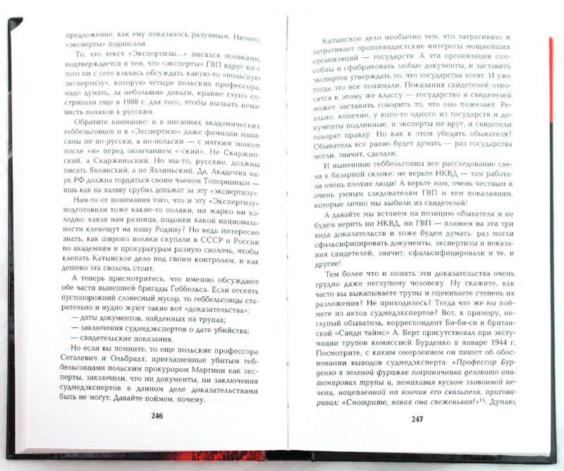 Иллюстрация 1 из 43 для Главная антироссийская подлость - Юрий Мухин | Лабиринт - книги. Источник: Лабиринт