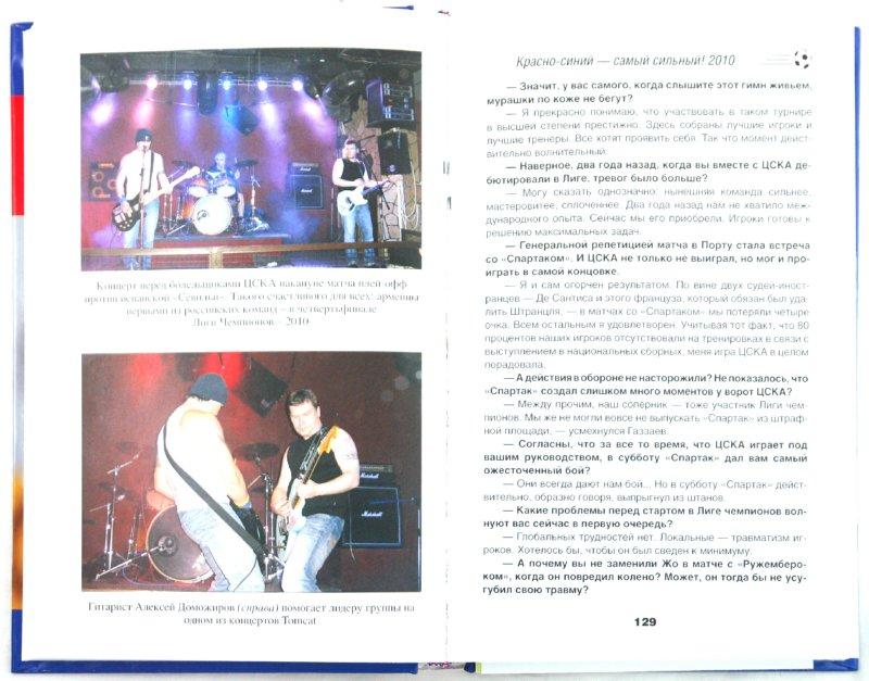 Иллюстрация 1 из 7 для Красно-синий - самый сильный! 2010 + плакат (+CD) - Денис Целых | Лабиринт - книги. Источник: Лабиринт