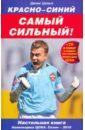 Целых Денис Красно-синий - самый сильный! 2010 + плакат (+CD)