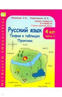 Русский язык, 4 класс: Теория в таблицах. Практика: Раздаточные материалы: В 2-х частях, ч. 1, 2