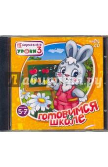 Zakazat.ru: НЕсерьезные уроки 3. Готовимся к школе (CDpc).