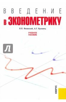 Введение в эконометрику. Учебное пособие