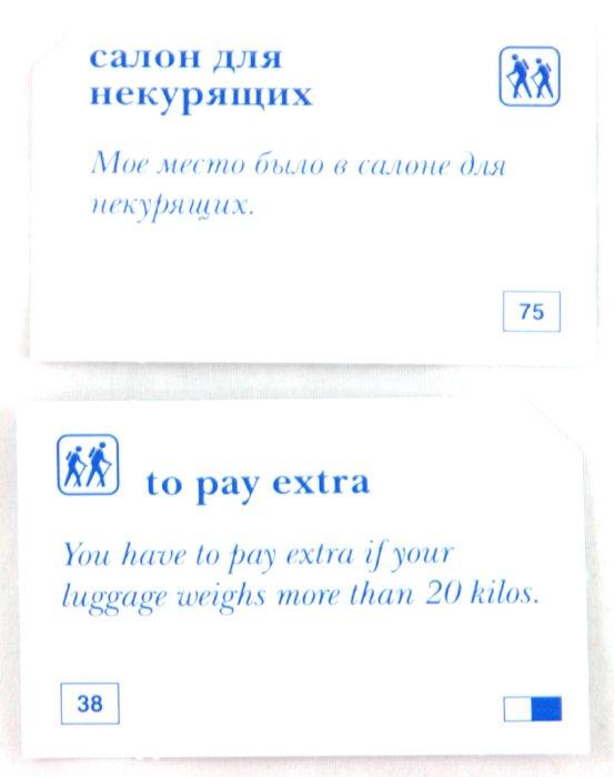 Иллюстрация 1 из 7 для Английский язык. 420 тематических карточек для запоминания слов и словосочетаний | Лабиринт - книги. Источник: Лабиринт