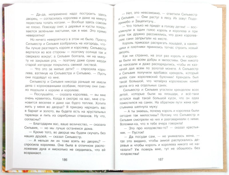 Иллюстрация 1 из 10 для Литературное чтение: 2 класс | Лабиринт - книги. Источник: Лабиринт