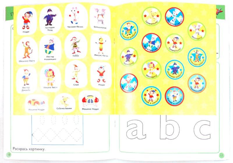 Иллюстрация 1 из 14 для Учимся писать | Лабиринт - книги. Источник: Лабиринт
