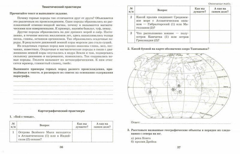 Класс географии фгос решебник по 6 ответы тетрадь рабочая